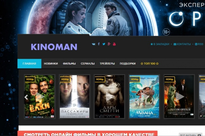 Онлайн кинотеатр - kinoman 6000+фильмов 1 - kwork.ru