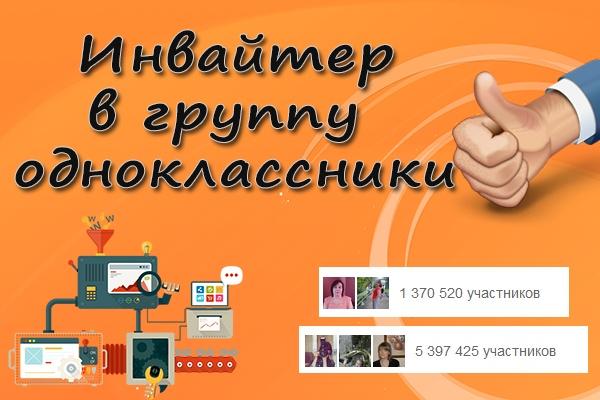 Скрипт для приглашения людей в группу в одноклассниках 1 - kwork.ru
