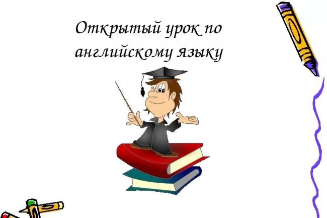 Разработаю план урока по английскому языку по изданиям Cambridge, Oxfo 1 - kwork.ru