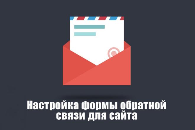 Настрою формы обратной связи на Ваш email 1 - kwork.ru
