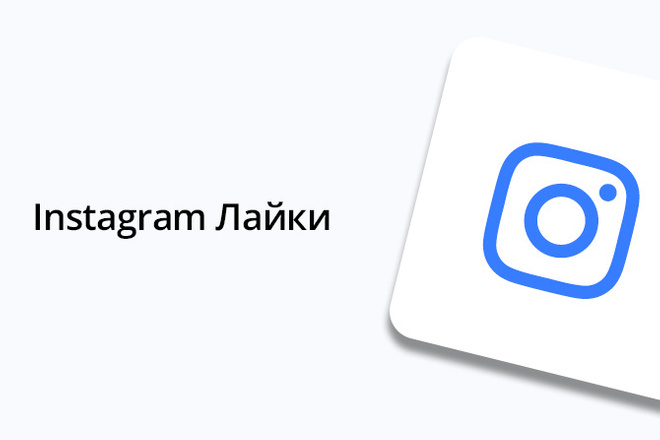 Instagram - 5000 Лайков 1 - kwork.ru
