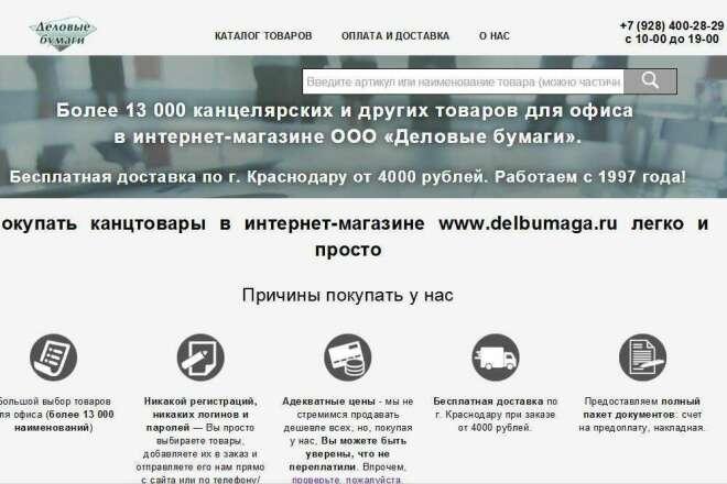 Оптимизация поиска по товарам в интернет-магазине 1 - kwork.ru
