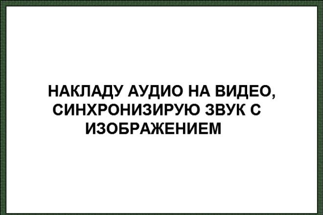 Монтаж аудио с видео. Синхронизация изображения со звуком 1 - kwork.ru