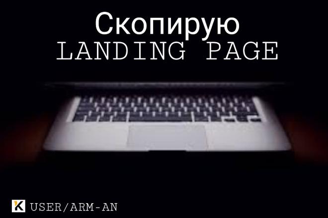 Скопирую Landing Page 5 - kwork.ru