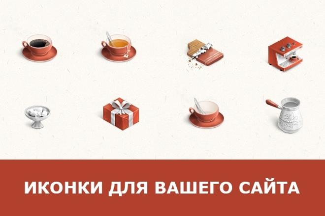 Нарисую эксклюзивную растровую иконку для вашего сайта 31 - kwork.ru