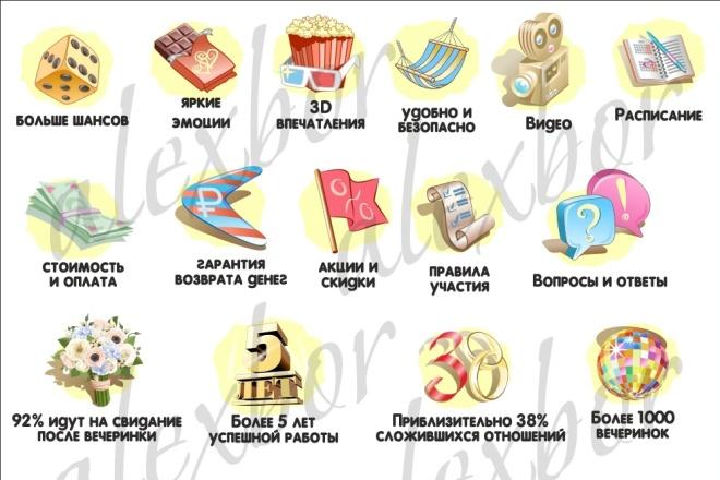 Создание иконки 6 - kwork.ru