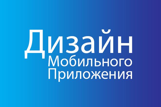 Дизайн одного экрана приложения Android или iOS 10 - kwork.ru