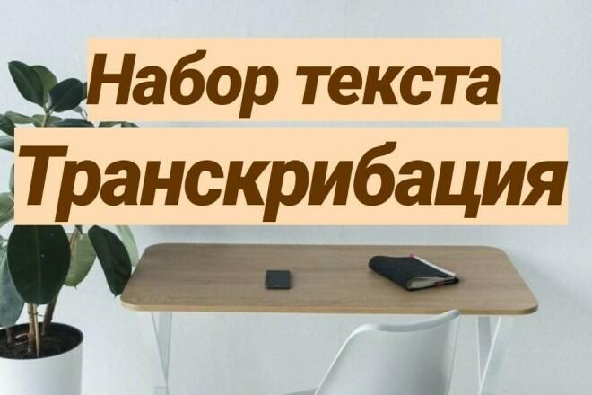 Набор текста с изображений, а также транскрибация с аудио и видео 1 - kwork.ru