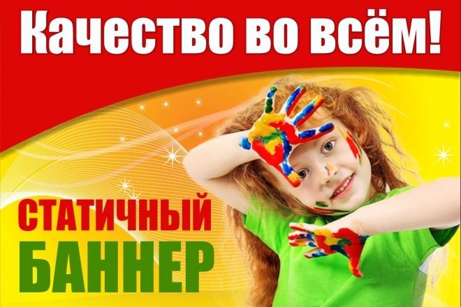 Создам качественный статичный веб. баннер 27 - kwork.ru
