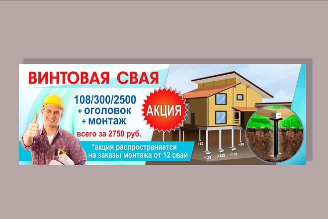 Создам качественный статичный веб. баннер 19 - kwork.ru