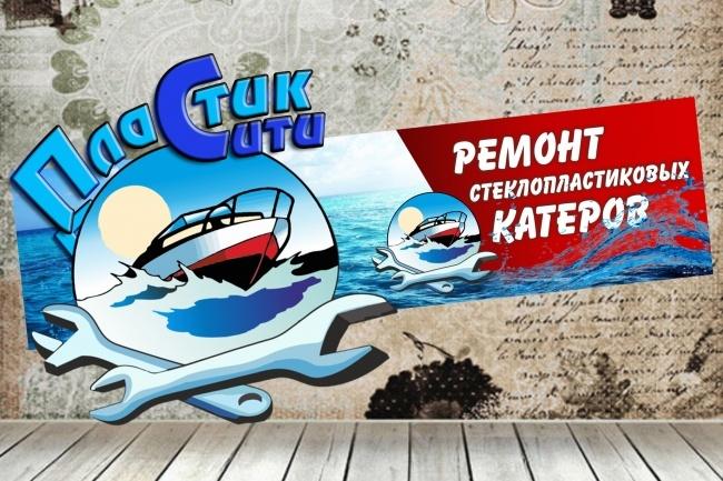 Создам качественный статичный веб. баннер 20 - kwork.ru