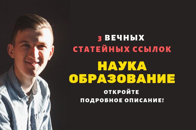 3 статейные ссылки с сайтов наука, образование 1 - kwork.ru