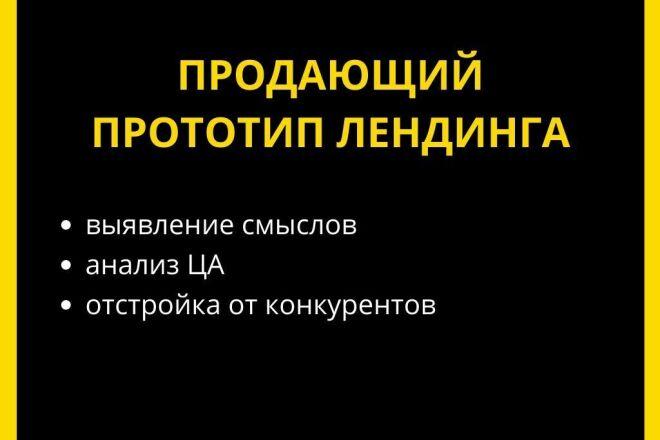 Прототип лендинга для продажи товаров и услуг 67 - kwork.ru