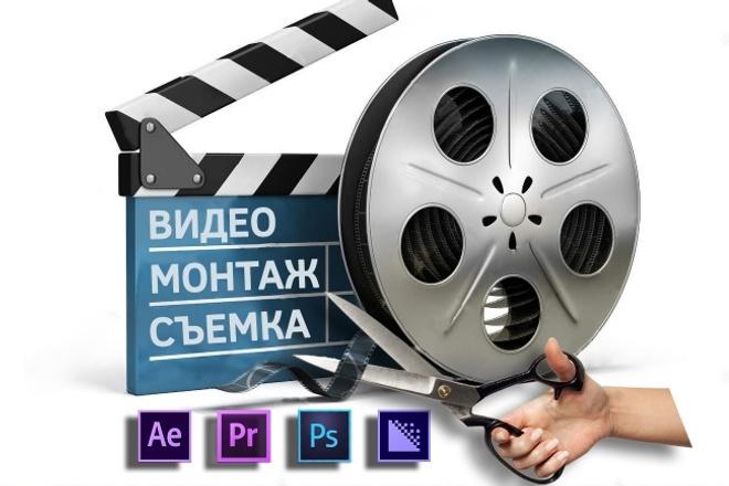 Монтаж, обработка видео, эффекты, адаптация проектов Ае 1 - kwork.ru