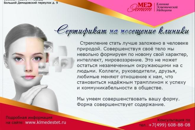 Дизайн веб баннеров 9 - kwork.ru
