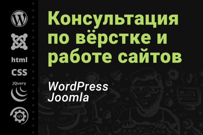 Консультация по вёрстке и работе сайтов. WordPress и Joomla 1 - kwork.ru
