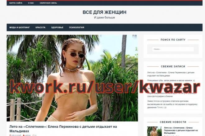 Сайт все для женщин, автонаполнение, адаптивность, + 320 статей 1 - kwork.ru