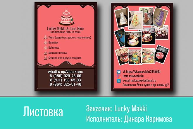 Создам макет листовки и флаера 4 - kwork.ru