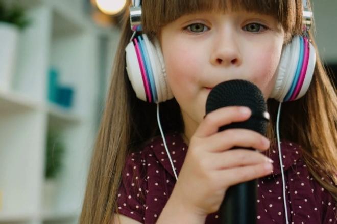Волшебный детский голос 1 - kwork.ru
