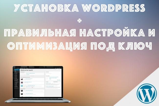 Установка и первоначальная настройка сайта WordPress 1 - kwork.ru