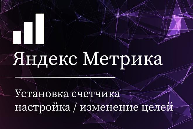 Настройка целей в Яндекс Метрике 1 - kwork.ru