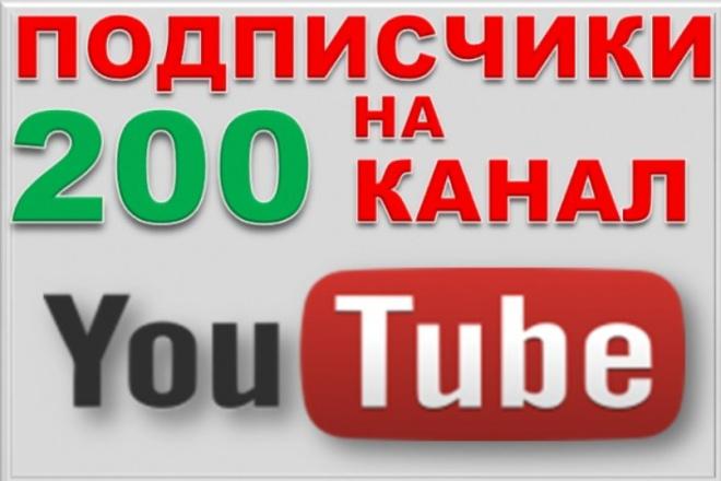 200 подписчиков на канал YouTube Безопасно 1 - kwork.ru