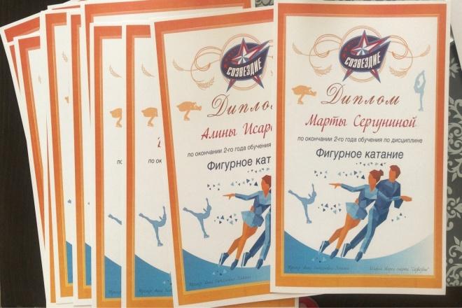 Грамота. Сертификат. Диплом. Уникальный дизайн. Спорт. Музыка. Театр 7 - kwork.ru
