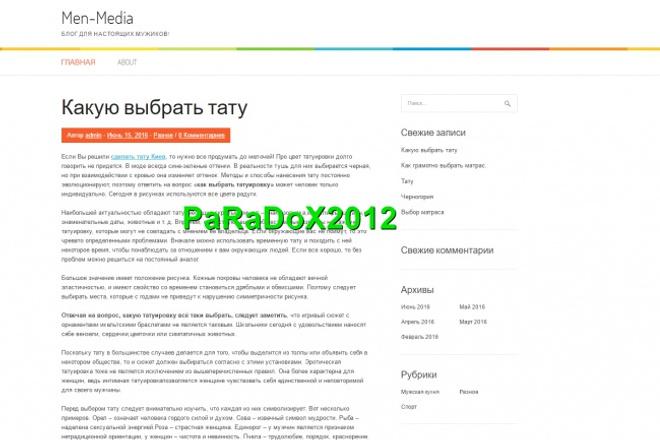 Готовый сайт для мужчин + 76 статей 1 - kwork.ru