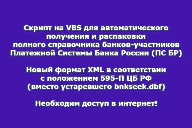 Скрипт на VBS для автоматического скачивания справочника БИК в XML 1 - kwork.ru