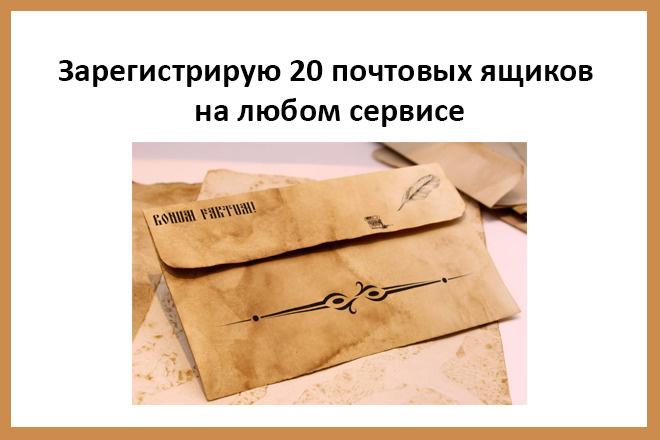 Зарегистрирую 20 почтовых ящиков на любом сервисе 1 - kwork.ru