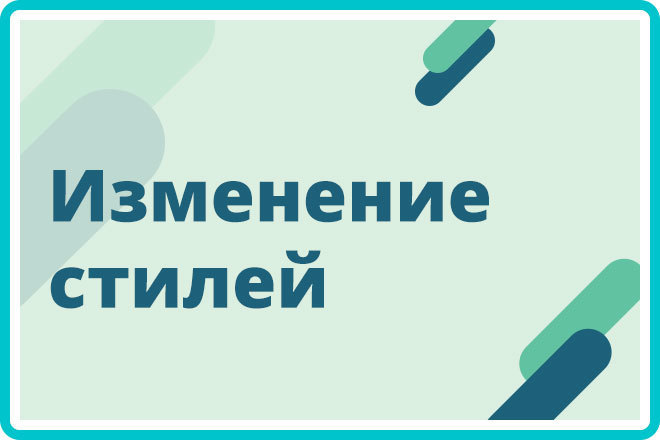 Изменение стилей на сайте 10 - kwork.ru