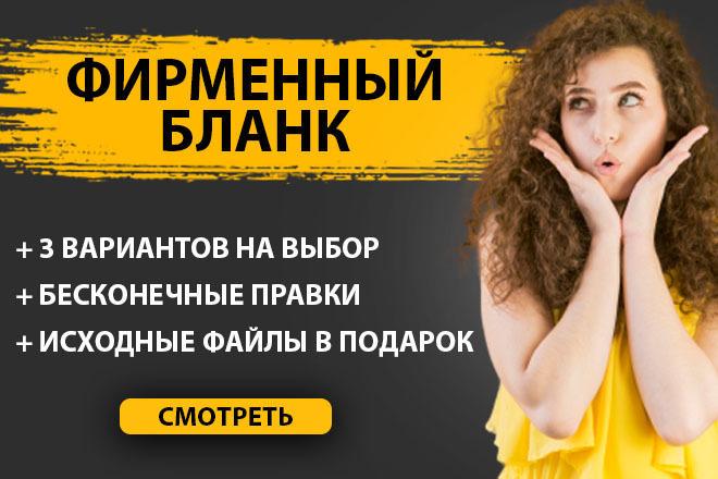 Фирменный БЛАНК, неограниченные правки, исходные ФАЙЛЫ В подарок 29 - kwork.ru