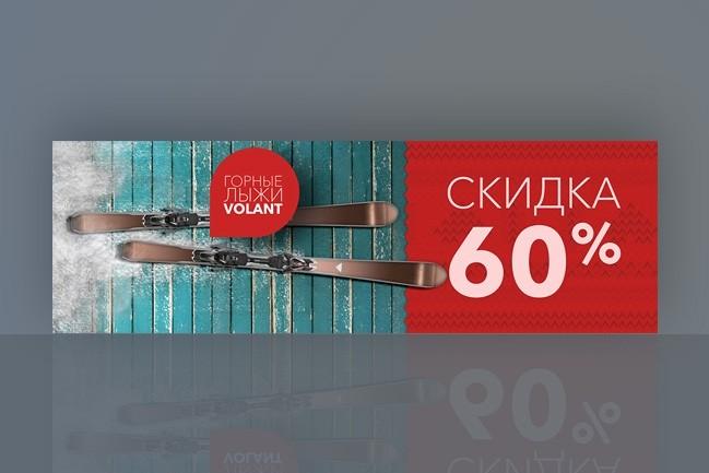 Разработаю дизайн баннера для сайта 41 - kwork.ru