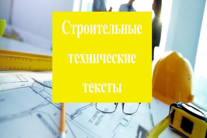 Напишу текст по тематике строительство и недвижимость 1 - kwork.ru
