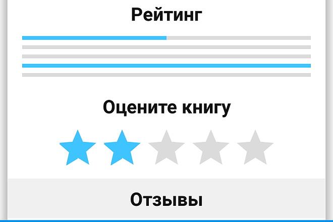 Разработка Android приложения 8 - kwork.ru