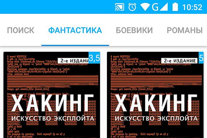 Разработка Android приложения 9 - kwork.ru