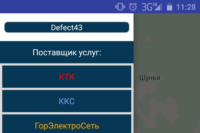 Разработка Android приложения 14 - kwork.ru