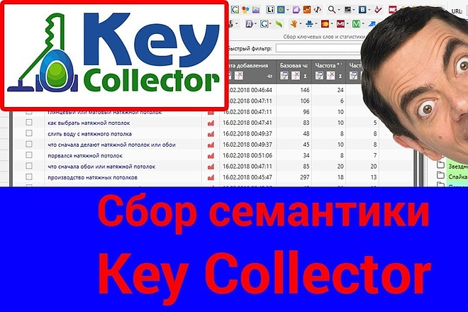 Соберу семантическое ядро в Key Collector 1 - kwork.ru