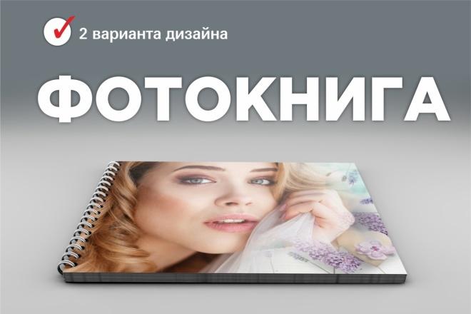 Фотокнига 85 - kwork.ru