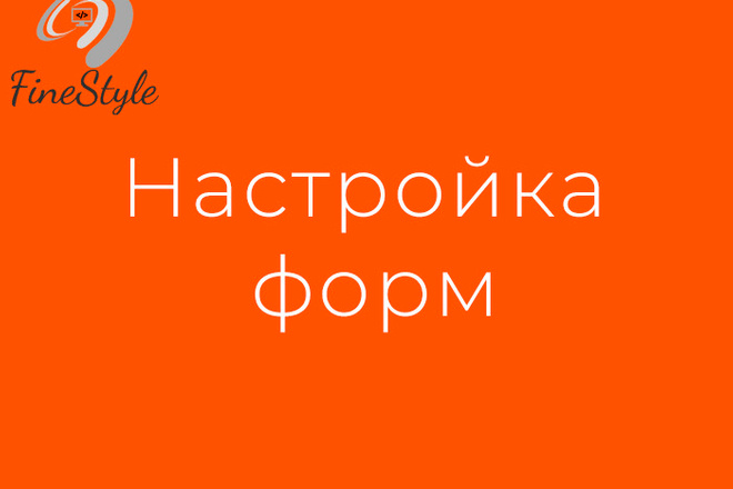Настройка форм обратной связи на Landing page, сайте 1 - kwork.ru