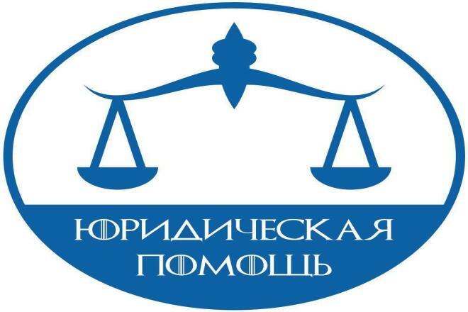 Юридическая помощь, по любым вопросам 1 - kwork.ru