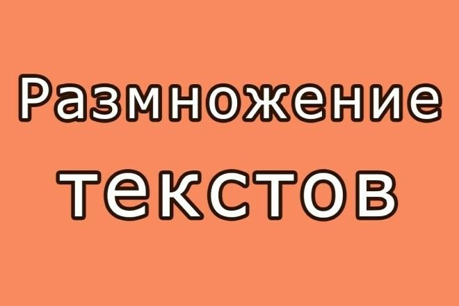 Размножение любого текста качественно и быстро 1 - kwork.ru