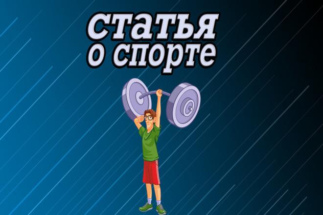 Напишу статья о спорте 1 - kwork.ru