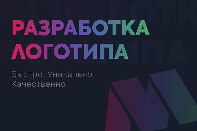 Сделаю 4 варианта логотипа за 1 кворк 4 - kwork.ru
