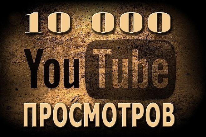 10000 просмотров YouTube без списаний фото