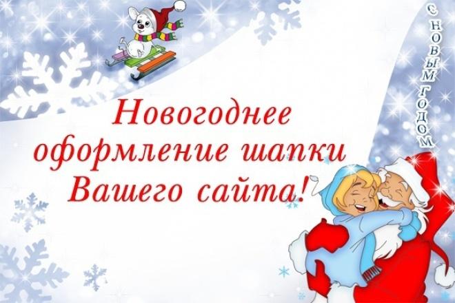 Оформим шапку Вашего сайта к Новому году или Рождеству 1 - kwork.ru