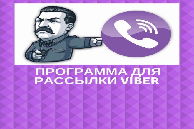 Программа для рассылки в viber 3 - kwork.ru