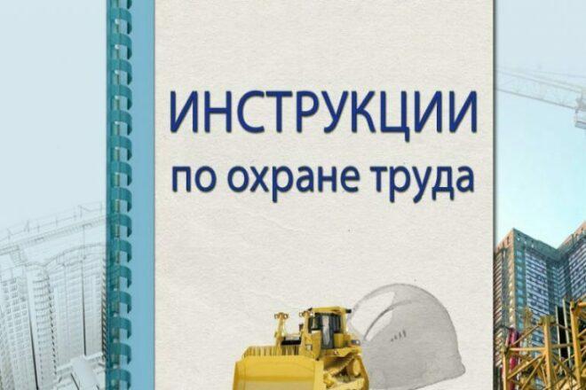 Инструкция по охране труда или пожарной безопасности 1 - kwork.ru