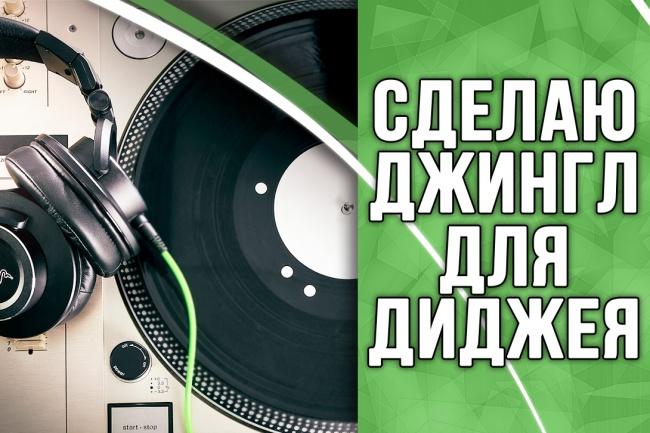 Сделаю джингл-интро для диджея 1 - kwork.ru