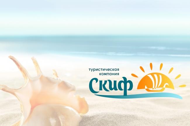 Разработаю логотип для Вашей компании 57 - kwork.ru